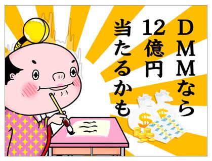 DMM.com × チャリロト/サービス告知CM映像(30秒)03の画像