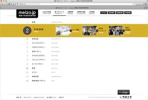 meizo/学部案内サイト・コース紹介ページ01の画像