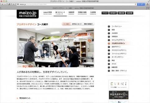 meizo/学部案内サイト・コース紹介ページ02の画像