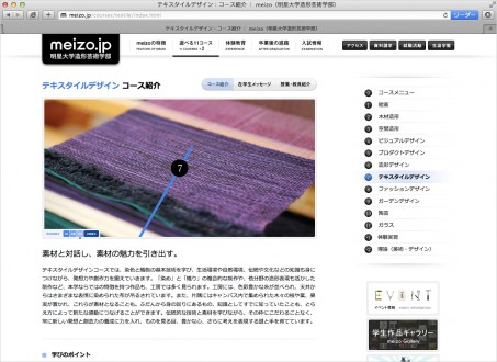 meizo/学部案内サイト・コース紹介ページ03の画像