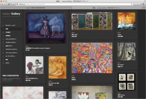 meizo/学部案内サイト・ギャラリーページの画像