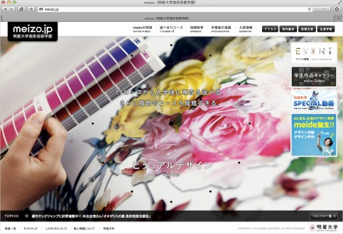 meizo/学部案内サイト・トップページ01の画像