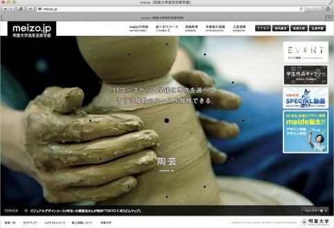 meizo/学部案内サイト・トップページ02の画像