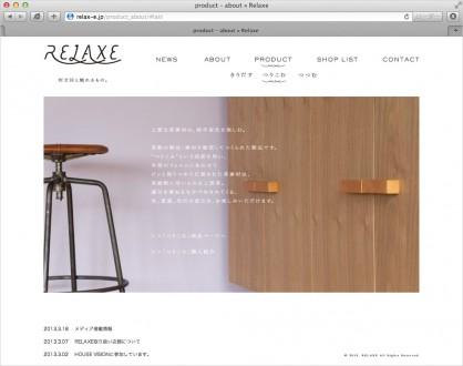 RELAXE/ブランドサイト・プロダクトページ01の画像
