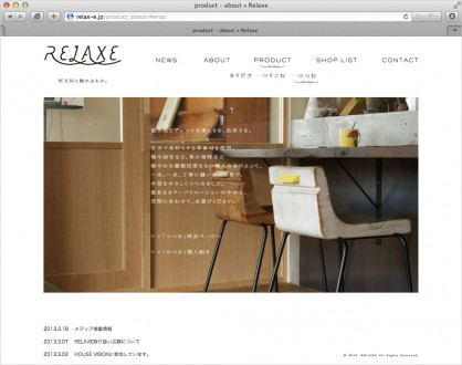 RELAXE/ブランドサイト・プロダクトページ02の画像