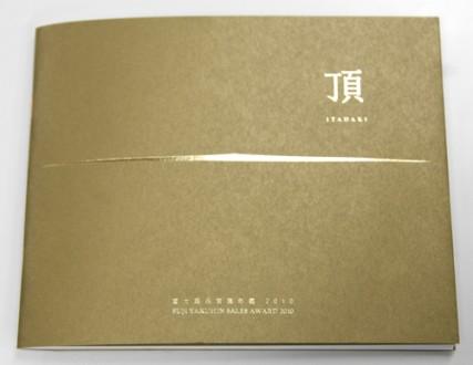 富士薬品/社内活性ツール・営業受賞年鑑『頂』01の画像
