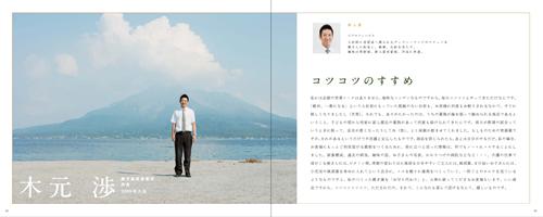 富士薬品/社内活性ツール・営業受賞年鑑『頂』04の画像