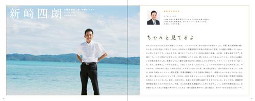 富士薬品/社内活性ツール・営業受賞年鑑『頂』05の画像