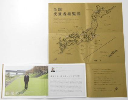 富士薬品/社内活性ツール・営業受賞年鑑『頂』06の画像