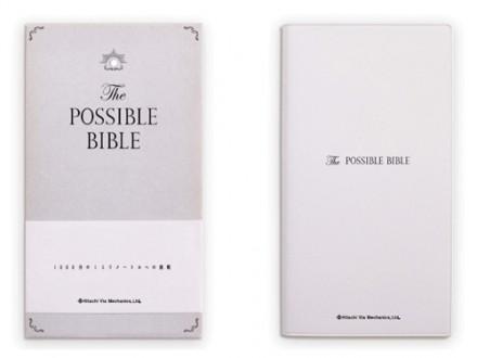 日立ビアメカニクス/入社案内パンフレット『POSSIBLE BIBLE』01の画像