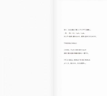 日立ビアメカニクス/入社案内パンフレット『POSSIBLE BIBLE』05の画像