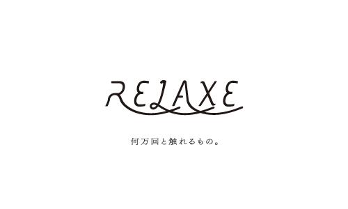 RELAXE/ブランドロゴ&ブランドスローガンの画像