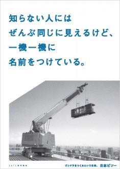 日本ビソー/新卒採用ポスター01の画像