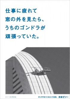 日本ビソー/新卒採用ポスター02の画像