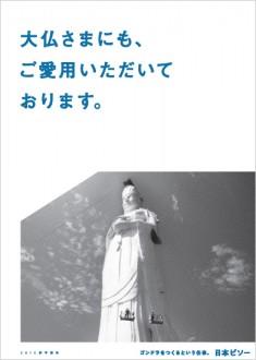 日本ビソー/新卒採用ポスター03の画像
