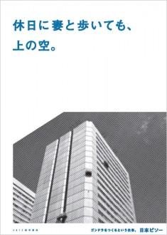 日本ビソー/新卒採用ポスター04の画像