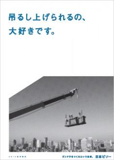 日本ビソー/新卒採用ポスター05の画像
