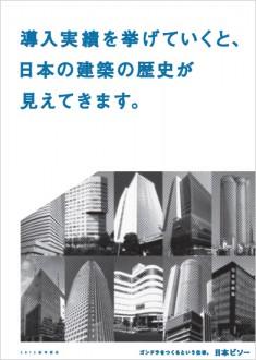 日本ビソー/新卒採用ポスター06の画像