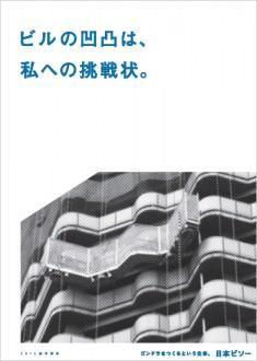 日本ビソー/新卒採用ポスター07の画像