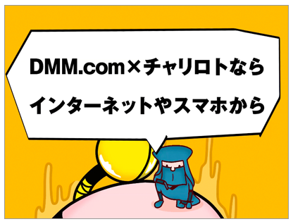 DMM.com × チャリロト/サービス告知CM映像(30秒)04の画像