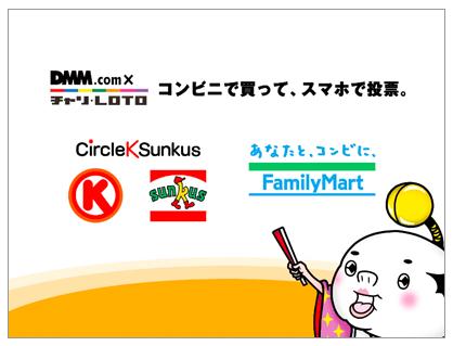 DMM.com × チャリロト/サービス告知CM映像(30秒)05の画像