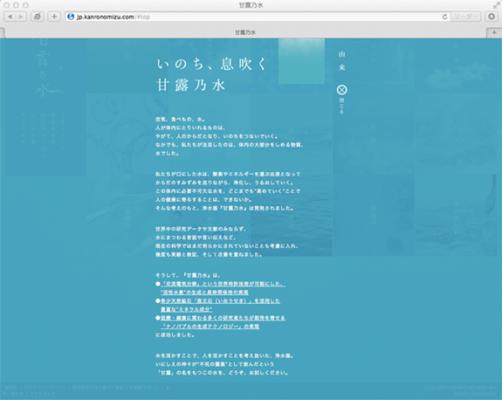 甘露乃水/コンセプトページの画像