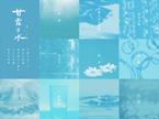 甘露乃水/ブランドサイトの画像