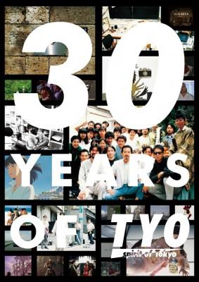 TYOグループ/企業社史『30YEARS OF TYO』01の画像