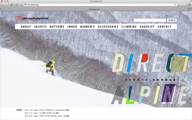 ブランドスローガン&Webサイト/アウトドアメーカー『directalpine』02の画像