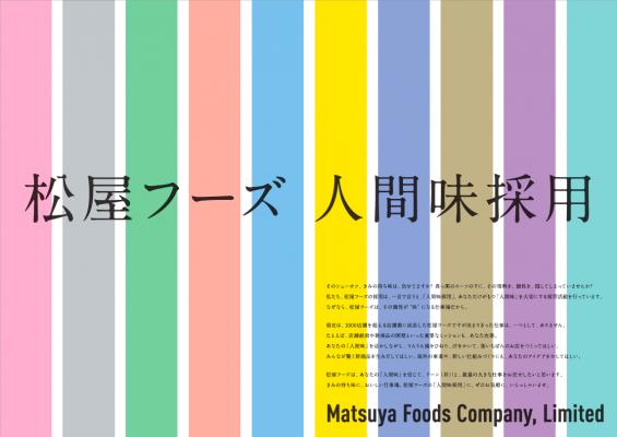 新卒採用スローガン&ポスター/『松屋フーズ 人間味採用』01の画像