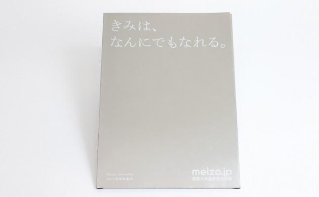 meizo/学部案内パンフレット・タトウケース表紙の画像