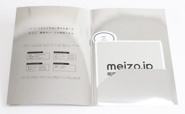 meizo/学部案内パンフレット・タトウケース中面の画像