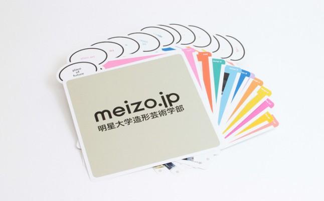 meizo/学部案内パンフレット・各コース紹介カード01の画像