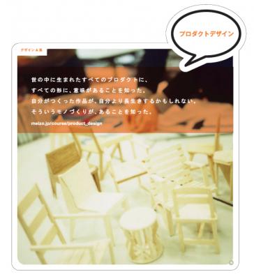 meizo/学部案内パンフレット・各コース紹介カード02の画像