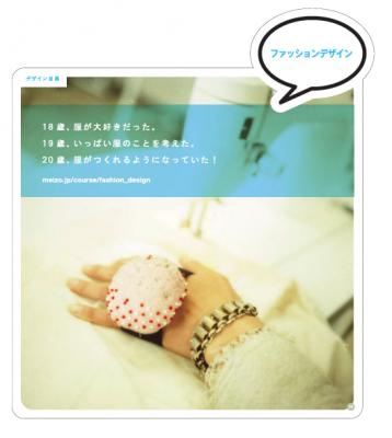 meizo/学部案内パンフレット・各コース紹介カード03の画像