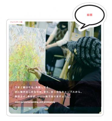 meizo/学部案内パンフレット・各コース紹介カード04の画像