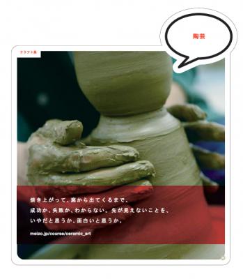 meizo/学部案内パンフレット・各コース紹介カード05の画像