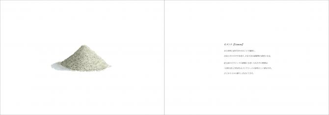 住友大阪セメント/入社案内パンフレット『 ROLLING STONE』02の画像