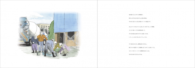 住友大阪セメント/入社案内パンフレット『ROLLING STONE』03の画像