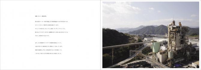 住友大阪セメント/入社案内パンフレット『ROLLING STONE』04の画像