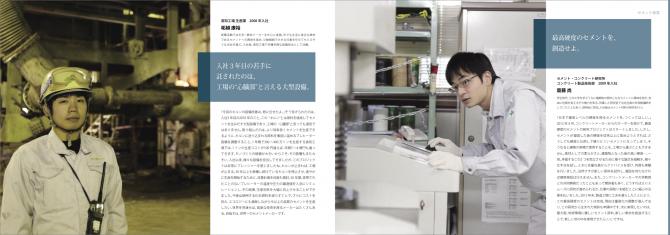 住友大阪セメント/入社案内パンフレット『ROLLING STONE』06の画像