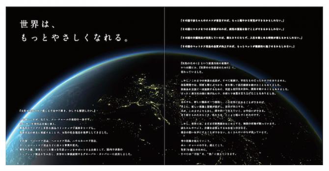 ユニ・チャーム/入社案内パンフレット『世界は、もっとやさしくなれる。』02の画像
