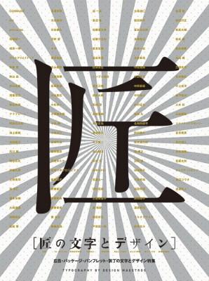 『匠の文字とデザイン』の画像