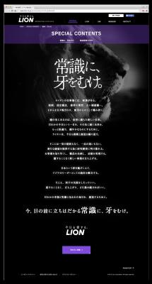ライオン採用HP_採用スローガンの画像