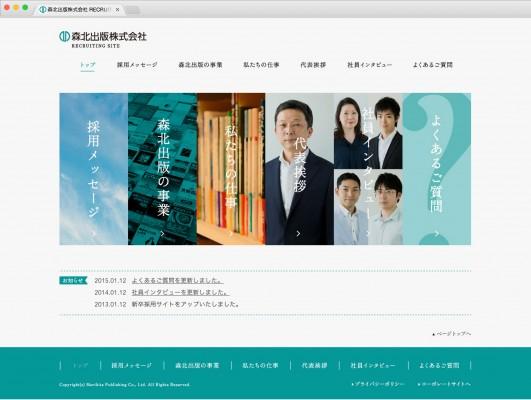 森北出版/新卒採用サイト『入門 森北出版』01の画像