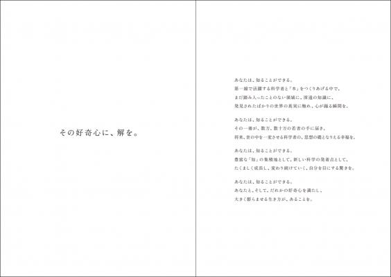 森北出版/リクルーティングブック『入門 森北出版』08の画像