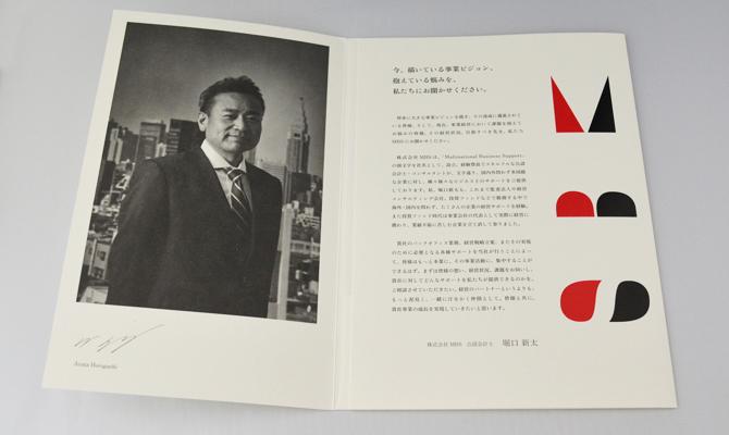 MBS Inc./企業案内パンフレット『MBS Inc. Corporate Profile』2の画像