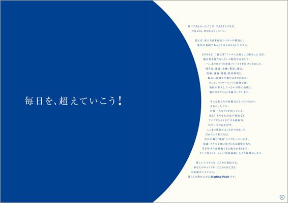 日本総合システム/入社案内パンフレット『Starting Point』02の画像