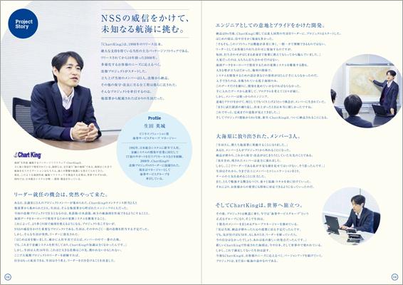 日本総合システム/入社案内パンフレット『Starting Point』04の画像