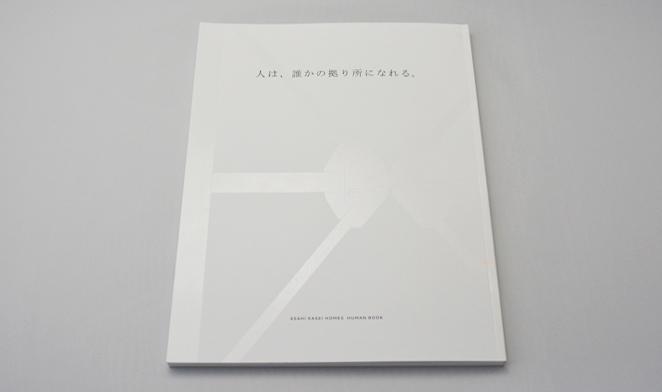 旭化成ホームズ/入社案内パンフレット『人は、誰かの拠り所になれる。』01の画像